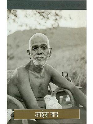 उपदेश सार: Upadesha Sara
