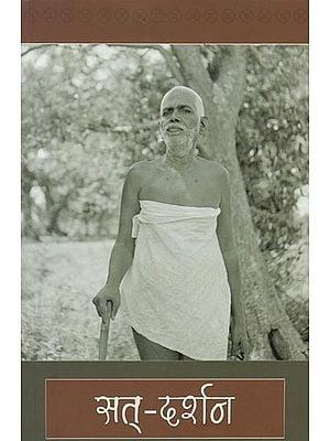 सत - दर्शन: Sat-Darshana Bhashya and Talks with Maharshi