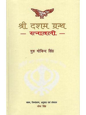 श्री दशम ग्रंथ: Sri Dasam Granth Ratnavali