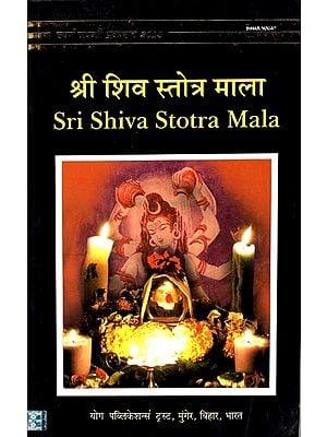 श्री शिव स्तोत्र माला: Sri Shiva Stotra Mala