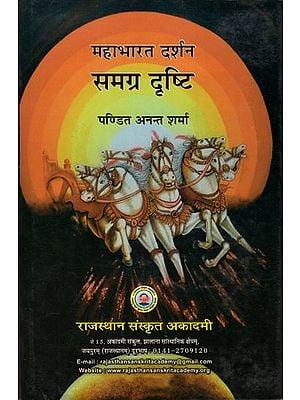महाभारत दर्शन - समग्र दृष्टि: Mahabharata - A Comprehensive Overview