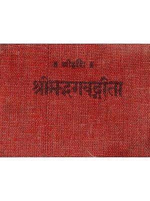 श्रीमद्भगवद्गीता: Srimad Bhagavad Gita (Pocket Size)