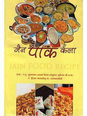 जैन पाक कला: Jain Food Recipe