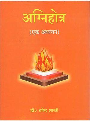 अग्निहोत्र: Agnihotra (A Study)