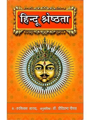 हिन्दू श्रेष्ठता: Hindu Superiority