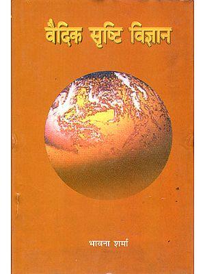 वैदिक सृष्टि विज्ञान: Vedic Science of Creation