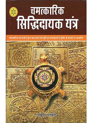 चमत्कारिक सिद्धिदायक यन्त्र: Magical Yantras Which Give Siddhis