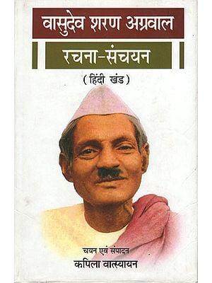 वासुदेव शरण अग्रवाल (रचना-संचयन): Vasudeva Sharan Agrawala (A Selection)