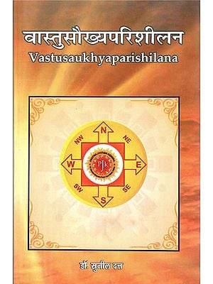 वास्तुसौख्यपरिशीलन: Vastu Saukhya Parishilana