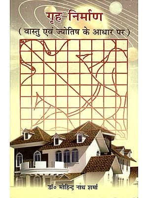 ग्रह-निर्माण: Planet Building - According to Vastu and Jyotish