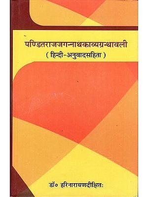 पंडितराजजगन्नाथकाव्यग्रन्थवाली: Pandit Raj Jagannath Kavya Granthwali