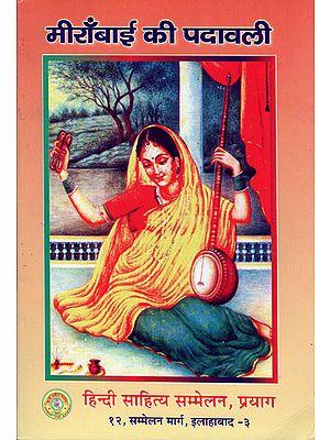 मीराँबाई की पदावली: Padavali of Mirabai