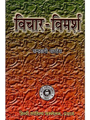 विचार-विमर्श: Essays on Hindu Literature