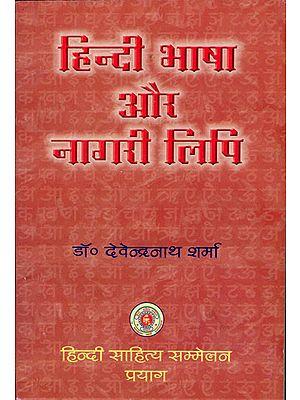 हिंदी भाषा और नागरी लिपि: Hindi Language and Nagari Script