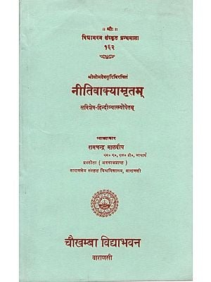 नीतिवाक्यामृतम्: Niti Vakya Amrit of Somdeva Suri With Exhaustive Hindi Commentary (An Old and Rare Book)