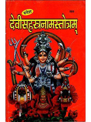 देवीसहस्त्रनामस्त्रोत्रम्: Devi Sahasranama Stotram