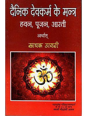 दैनिक देवकर्म के मन्त्र: Mantra of Daily Worship (Havan, Pujan and Aarti)