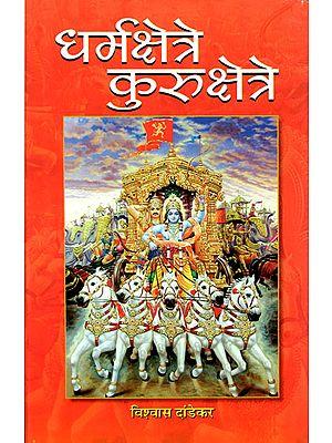 धर्मक्षेत्रे कुरुक्षेत्रे: The Study on The Mahabharata