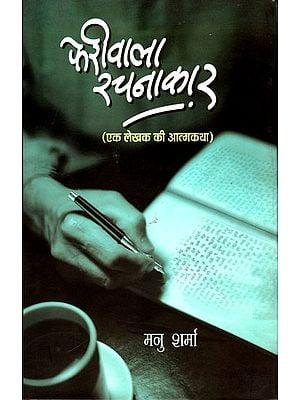 फेरीवाला रचनाकार: Pheriwala Rachnakar (Autobiography of a Writer)