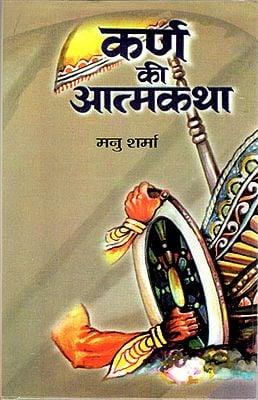 कर्ण की आत्मकथा: Autobiography of Karna