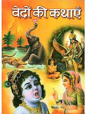 वेदों की कथाएँ: The Stories From The Vedas