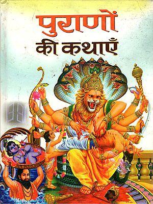 पुराणों की कथाएँ: The Stories From The Puranas