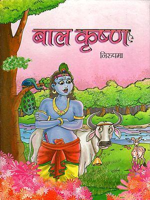बाल कृष्ण: Bal Krishna