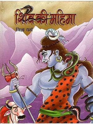 शिव की महिमा: The Glory of Lord Shiva