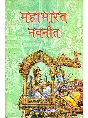 महाभारत नवनीत: Mahabharata