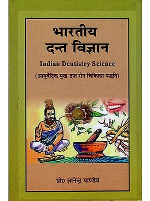 भारतीय दन्त विज्ञान: Indian Dental Science