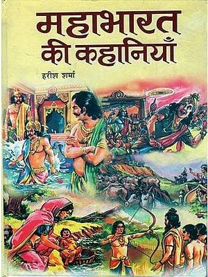 महाभारत की कहानियाँ: The Stories of Mahabharata