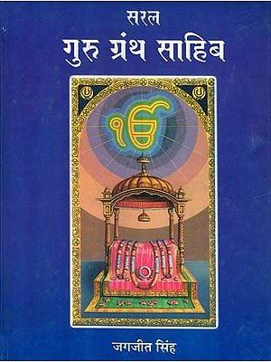 गुरु ग्रन्थ साहिब एवं सिख धर्म: Shri Guru Granth Sahib and Sikh Dharma