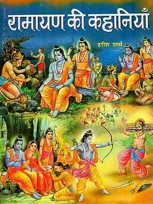 रामायण की कहानियाँ: The Stories of Ramayana