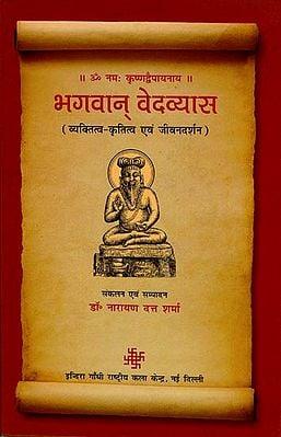 भगवान वेदव्यास: Bhagwan Ved Vyas
