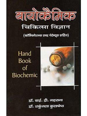 बायोकैमिक चिकित्सा विज्ञान: Hand Book of Biochemic