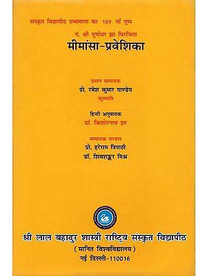 मीमांसा प्रवेशिका: Mimamsa Praveshika
