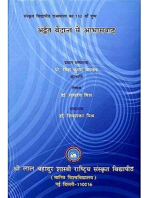 अद्वैत वेदान्त में आभासवाद: Abhasavada in Advaita Vedanta