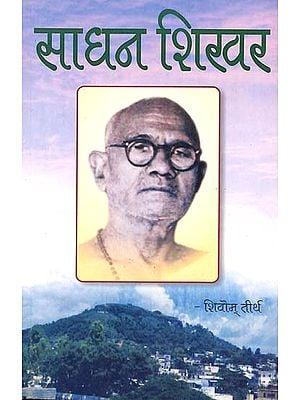 साधन शिखर: Sadhan Shikar