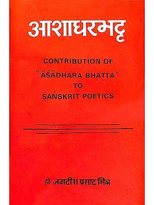 आशाधरभट्ट: The Contribution of Asadhara Bhatta to Samskrit Poetics (An Old and Rare Book)