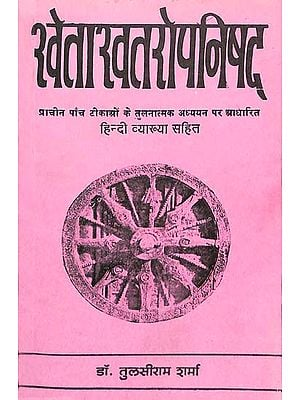 श्वेताश्वतरोपनिषद्: Svetasvatara Upanishad Based on Comparative Study of Four Ancient Commentaries