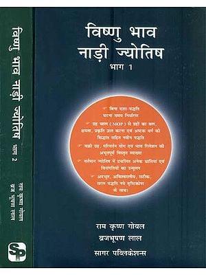 विष्णु भाव नाड़ी ज्योतिष - Vishnu Bhav Nadi Jyotish (Set of 2 Volumes)