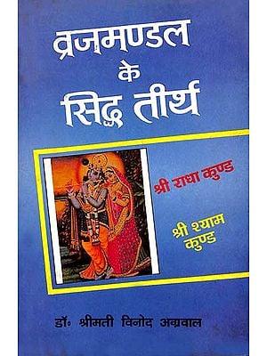 व्रजमंडल के सिद्ध तीर्थ: Siddha Teerth of Vraja Mandala (Shri Radha Kund and Shri Shyam Kund)