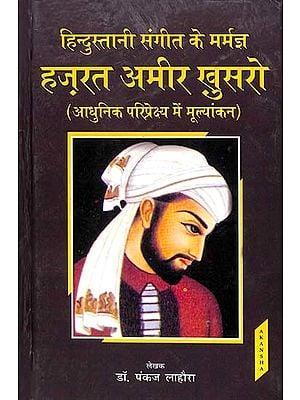हिन्दुस्तानी संगीत के मर्मज्ञ हज़रत ख़ुसरो अमीर (आधुनिक परिप्रेक्ष्य में मूल्यांकन) Hazrat Khusro Amir, Who Knows The Music of Hindustani (Evaluation in Modern Perspective)