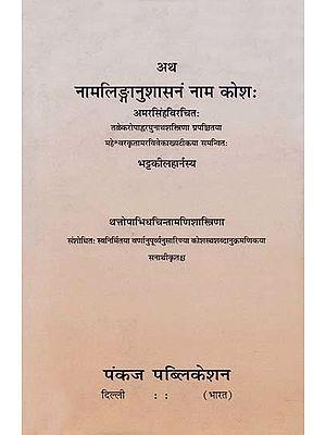 नामलिंङानुशासनं नाम कोशः Namalinga Anushsanam