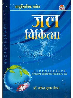 जल चिकित्सा (आयुर्वैज्ञानिक प्रयोग): Hydro Therapy (Natural Scientific Remedial Use)
