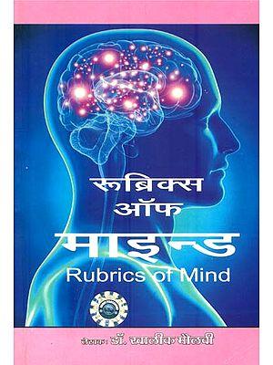 रुब्रिक्स ऑफ माइन्ड: Rubrics of Mind