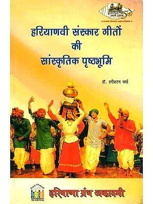 हरियाणवी संस्कार गीतों की सांस्कृतिक पृष्ठभूमि: Cultural Background of Hariyanvi Folk Songs