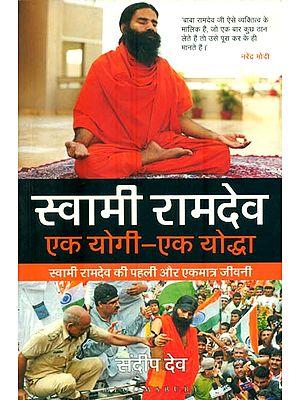 स्वामी रामदेव (एक योगी -एक योद्धा): Swami Ramdev (A Yogi - A Warrior)