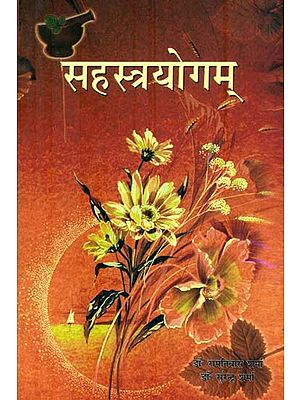 सहस्त्रयोगम्: Sahastrayogam (A Popular Dictionary of the Kerala Ayurvedic Medicine Tradition)