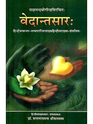 वेदान्तसार: Vedanta Sara